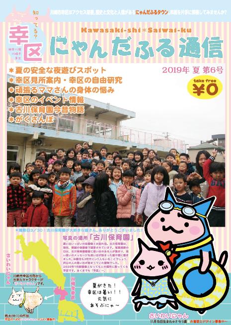 幸区にゃんだふる通信 2019年 夏 第6号のイメージ画像