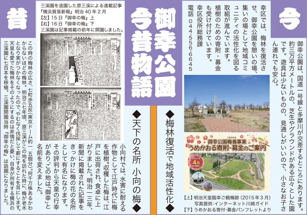 御幸公園今昔物語のイメージ画像