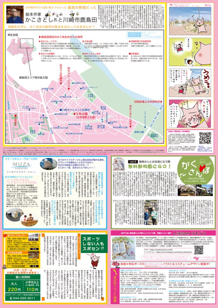 幸区にゃんだふる通信 2019年 春 第5号のイメージ画像