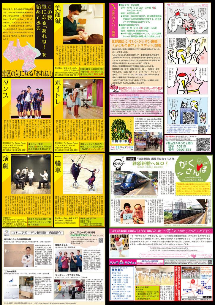 幸区にゃんだふる通信 2019年 秋 第7号のイメージ画像