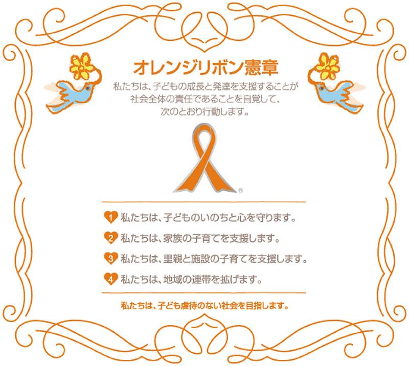 オレンジリボン憲章のイメージ画像