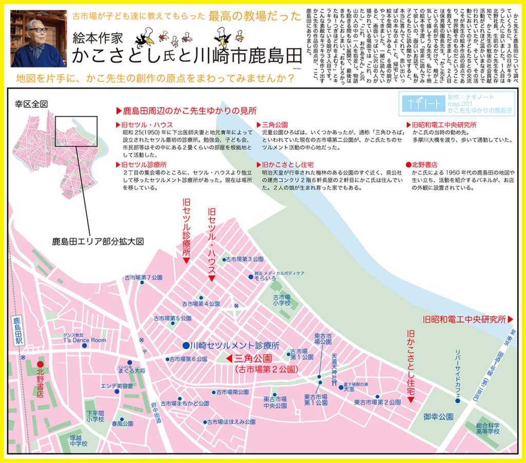 かこさとし氏と川崎市鹿島田のイメージ画像