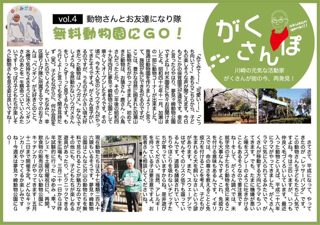 がくさんぽ Vol.4「動物さんとお友達になり隊」のイメージ画像