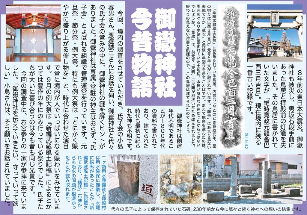 御嶽神社今昔物語のイメージ画像