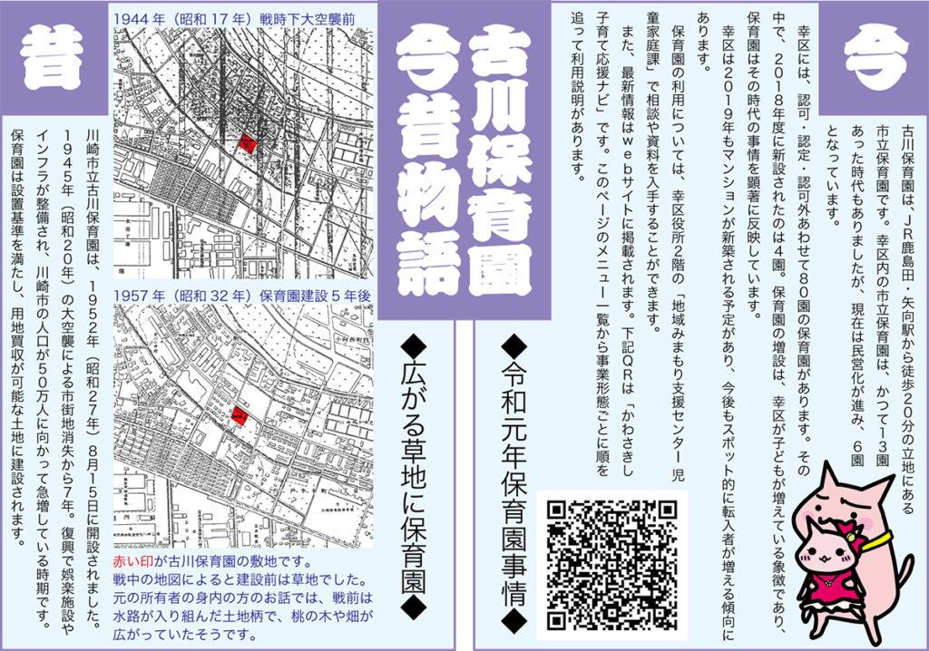 古川保育園今昔物語のイメージ画像
