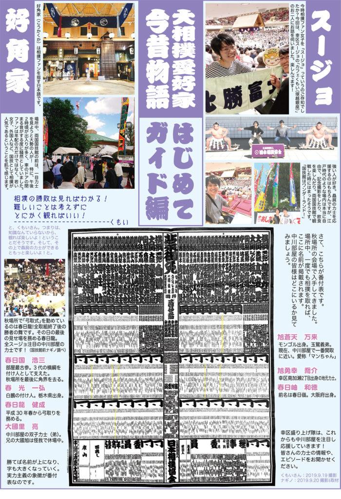 大相撲愛好家今昔物語のイメージ画像