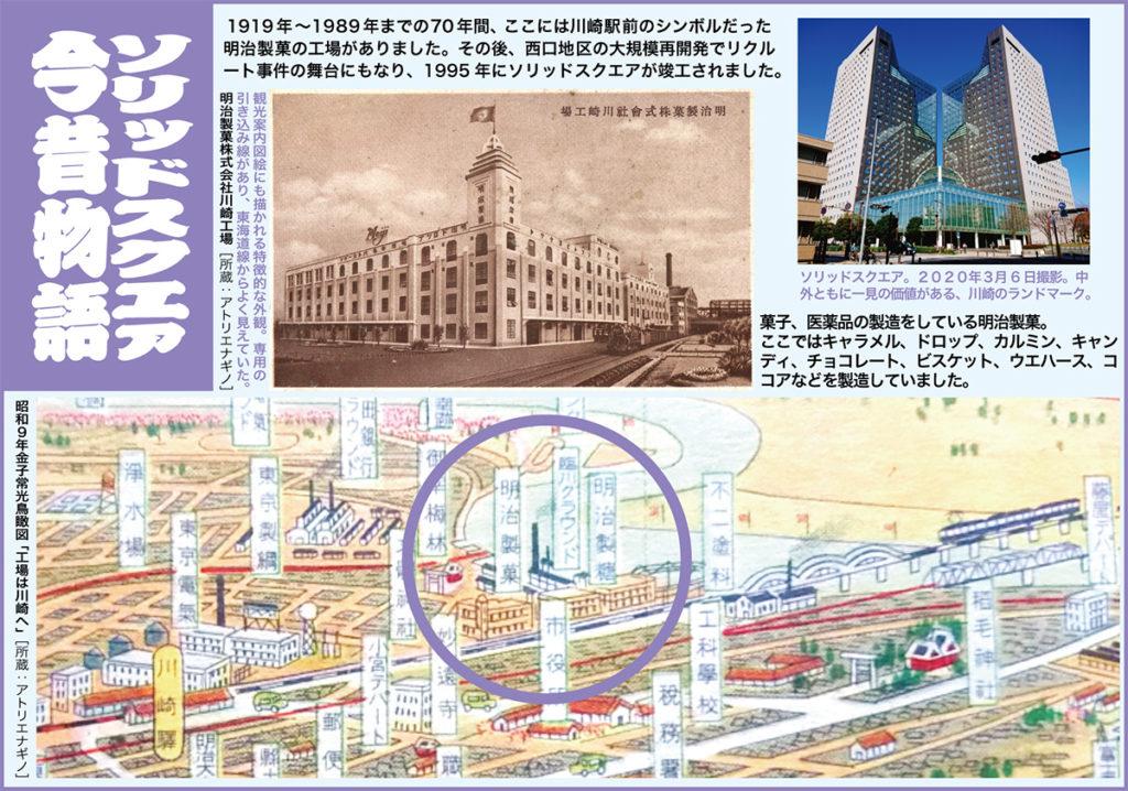 ソリッドスクエア今昔物語のイメージ画像
