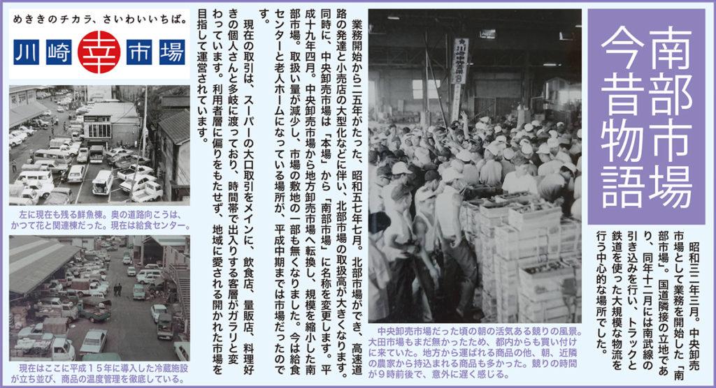 南部市場今昔物語のイメージ画像
