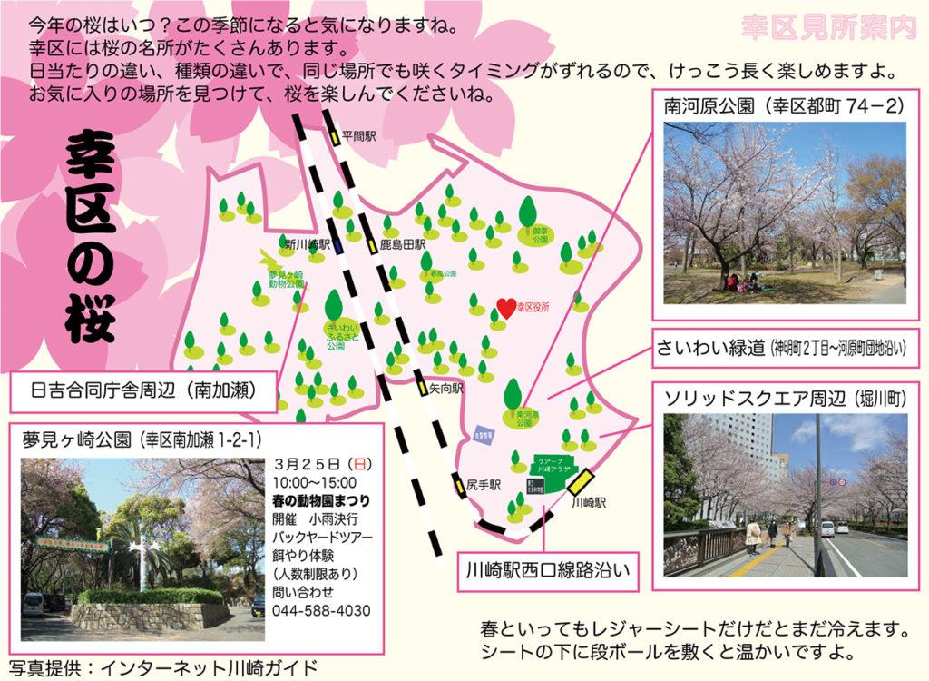 幸区見所案内「桜の名所」のイメージ画像