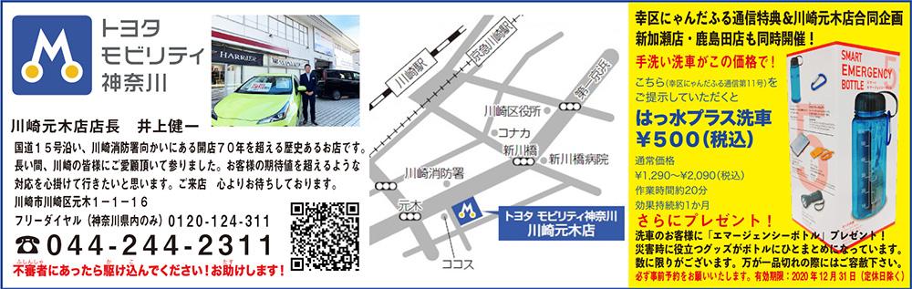 幸区にゃんだふる通信特典&川崎元木店合同企画