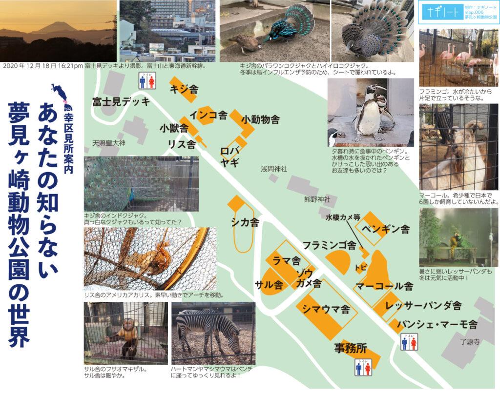 あなたの知らない夢見ヶ崎動物公園の世界のイメージ画像です