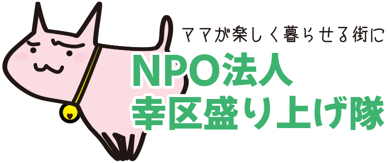 NPO法人 幸区盛り上げ隊